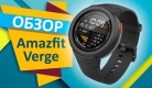 Amazfit Verge: обзор, характеристики и сравнение