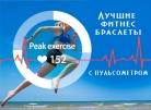 8 лучших фитнес-браслетов с пульсометром