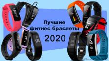 Лучшие фитнес-браслеты: рейтинг 2020-2021