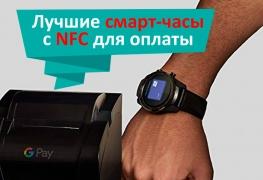 Выбираем смарт-часы с NFC: 7 лучших моделей