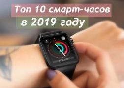 Лучшие умные часы в 2019 году