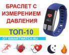 Фитнес-браслет с измерением давления и пульса