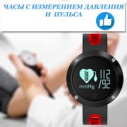 Часы с измерением давления и пульса