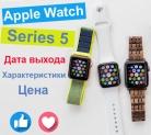 Дата выхода Apple Watch Series 5: характеристики, цена и новые датчики