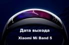 Дата выхода Xiaomi Mi Band 5: характеристики, цена