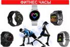 Фитнес-часы: выбираем лучшие
