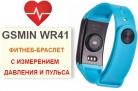 Фитнес-браслет GSMIN WR41 с измерением давления и пульса — Must have для любителей спорта