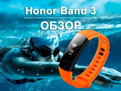 Honor Band 3: обзор бюджетного фитнес-трекера