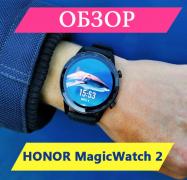 Honor Watch Magic 2: самый подробный обзор