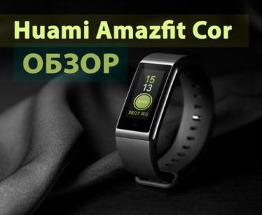 Обзор фитнес-трекера Amazfit Health Band Cor (A1702)