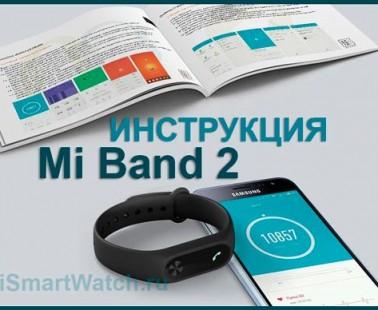 Xiaomi Mi Band 2: инструкция по использованию на русском