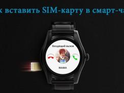 Как вставить СИМ-карту в смарт-часы
