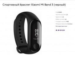 В России Xiaomi Mi Band 3 доступен в официальной продаже