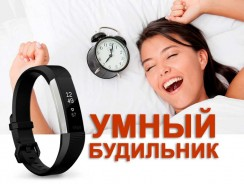 Фитнес-браслеты с умным будильником и пульсометром