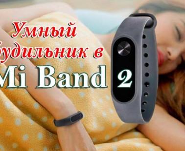 Умный будильник Mi Band 2: настройка и подключение