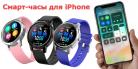 Смарт-часы для iPhone: лучшие Smart Watch, совместимые с iOS