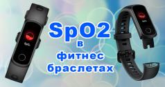 SpO2 в фитнес-браслетах и смарт-часах