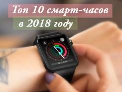 Лучшие умные часы в 2018 году