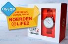 Гибридные часы Noerden LIFE2: французский дизайн со швейцарским механизмом