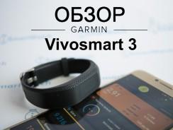 Garmin Vivosmart 3: обзор функционального фитнес-браслета