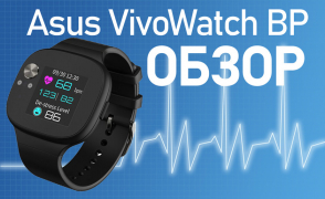 Asus VivoWatch BP – смарт-часы с продвинутыми медицинскими функциями